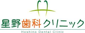 星野歯科クリニック